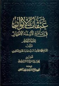 Abaqat al-Anwar