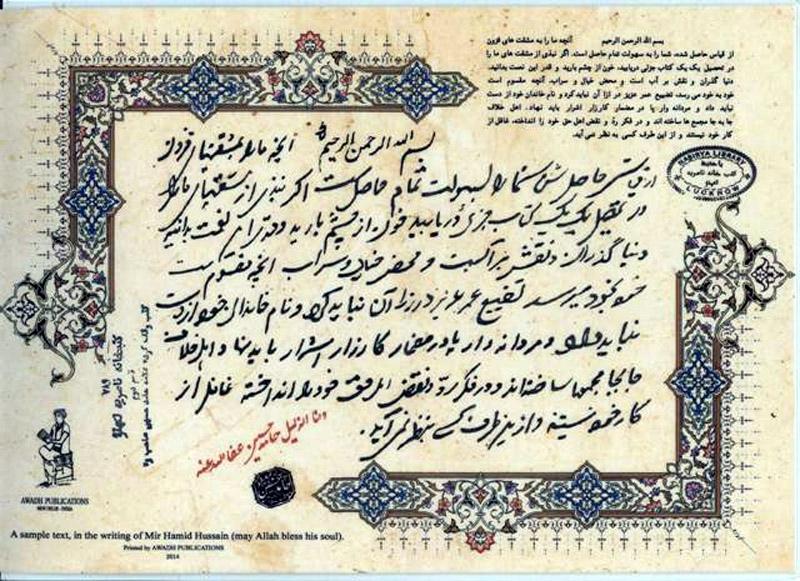handwriting of mir hamid husain Hindi