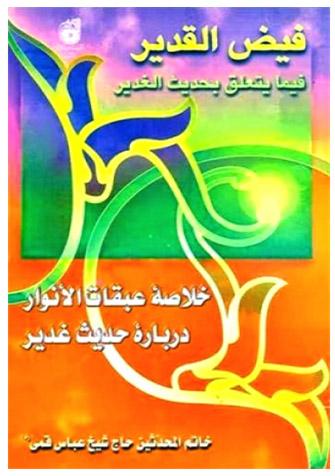 faydh-al-qadir