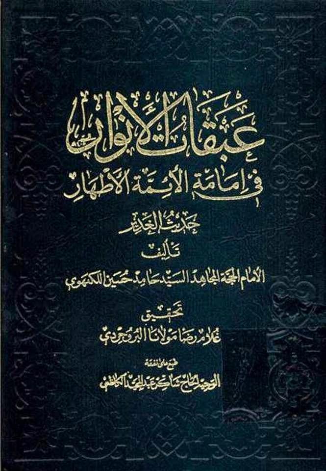 Abaqat al-Anwar – عبقات الأنوار في إمامة الأئمة الأطهار – by